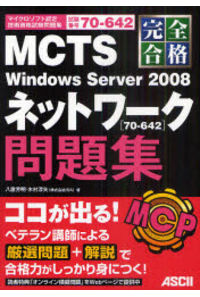 完全合格MCTS Windows Server 2