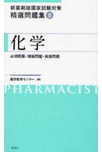 新薬剤師国家試験対策精選問題集 2