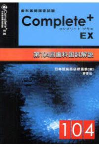 歯科医師国家試験Complete+ EX 第104
