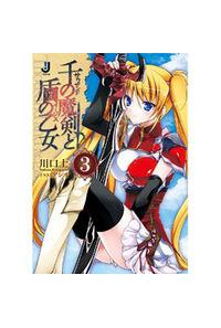 千の魔剣(サウザンド)と盾の乙女(イージス) 3