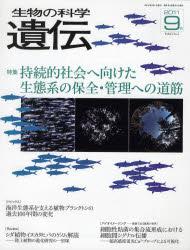 生物の科学遺伝 Vol.65No.5(2011-9