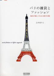 パリの雑貨とファッション 毎日が楽しくなる大好きな