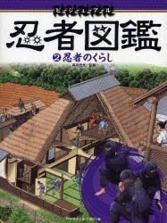 ビジュアル忍者図鑑 2