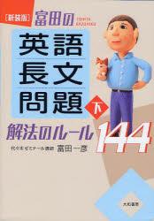 富田の〈英語長文問題〉解法のルール144 下 新装