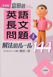 富田の〈英語長文問題〉解法のルール144 上 新装