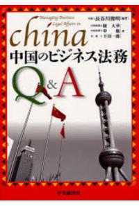 中国のビジネス法務Q&A