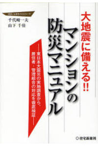 大地震に備える!!マンションの防災マニュアル 東日