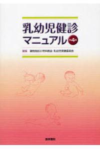 乳幼児健診マニュアル