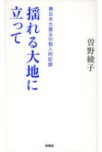 揺れる大地に立って 東日本大震災の個人的記録