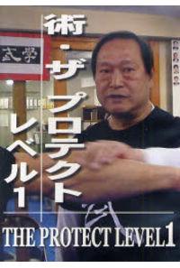 DVD 術・ザ プロテクト レベル1