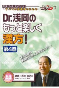 Dr.浅岡のもっと楽しく漢方!   4
