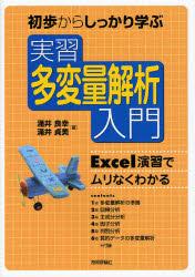 初歩からしっかり学ぶ実習多変量解析入門 Excel