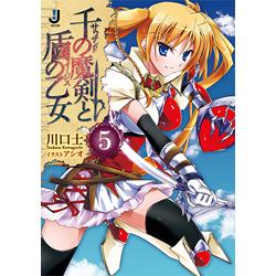 千の魔剣(サウザンド)と盾の乙女(イージス) 5