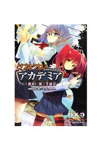 ダブルクロス The 3rd Edition リプレイ・アカデミア1 - 進め! 第三生徒会