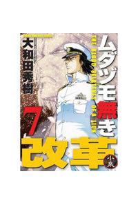 ムダヅモ無き改革   7