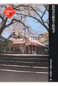 和泉市の歴史 2地域叙述編