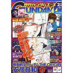 月刊ガンダムエース 2012年2月号