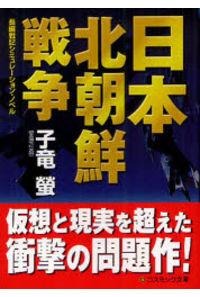 日本北朝鮮戦争 長編戦記シミュレーション・ノベル