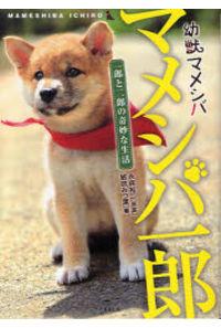 マメシバ一郎 幼獣マメシバ 一郎と二郎の奇妙な生活
