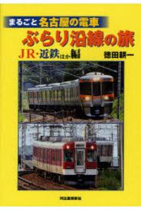 まるごと名古屋の電車ぶらり沿線の旅 JR・近鉄ほか