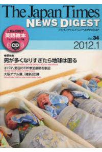 ジャパンタイムズ・ニュースダイジェスト Vol.3