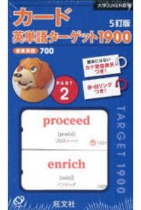 カード英単語ターゲット1900 2 5訂