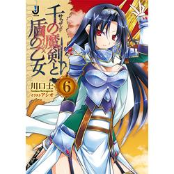 千の魔剣(サウザンド)と盾の乙女(イージス) 6