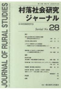 村落社会研究ジャーナル  28
