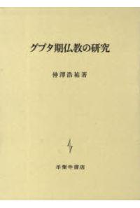 グプタ期仏教の研究
