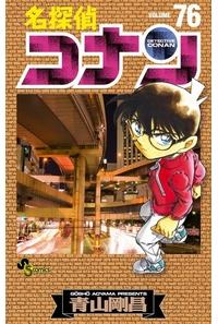 名探偵コナン Volume76
