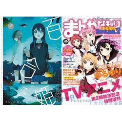 『コミック百合姫 2012年7月号』&『まんがなもり ゆるゆりSPECIAL Vol.2』セット