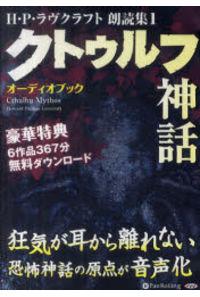CD クトゥルフ神話 H・P・ラヴク 1