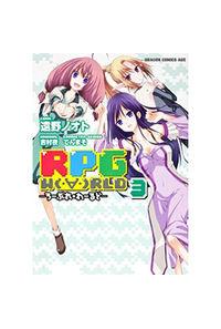 RPG W〔O〕RLD 3