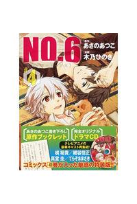 NO.6   4 CD付き特装版