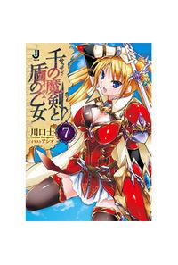 千の魔剣(サウザンド)と盾の乙女(イージス) 7