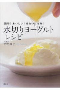 水切りヨーグルトレシピ 簡単!おいしい!きれいにな