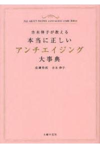 本当に正しいアンチエイジング大事典 吉木伸子が教え