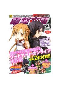 電撃文庫MAGAZINE Vol.27