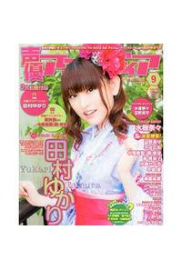 声優アニメディア 2012年9月号