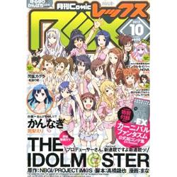 月刊ComicREX 2012年10月号