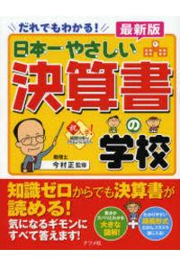 日本一やさしい決算書の学校 だれでもわかる! やさ