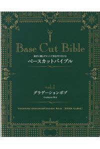 Base Cut Bible 1 第3版