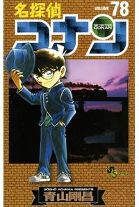 名探偵コナン Volume78