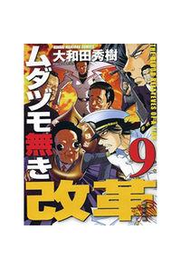 特装版 ムダヅモ無き改革   9