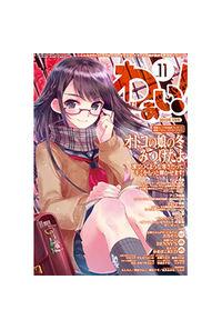 わぁい!vol.11