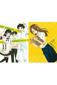 【『WORKING!!11巻 通常版』『サーバント×サービス 2巻 通常版』セット】
