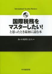 国際税務をマスターしたい!と思ったとき最初に読む本