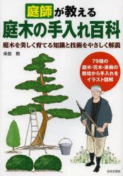 庭師が教える庭木の手入れ百科 庭木を美しく育てる知
