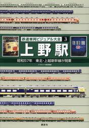 鉄道車両ビジュアル大全 3