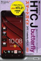 ゼロからはじめるau HTC J butterfl